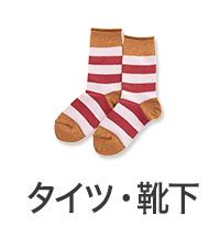 タイツ・靴下